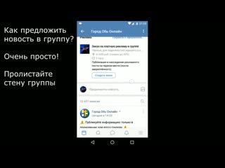 Как предложить новость в Город Обь Онлайн через официальное приложение ВКонтакте на Android 2019