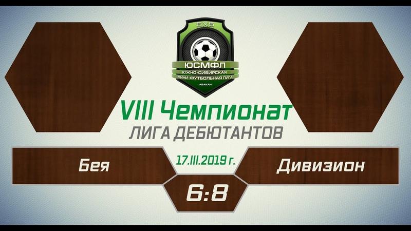 VIII Чемпионат ЮСМФЛ. Лига дебютантов. Бея - Дивизион 68, 17.03.2019 г. Обзор