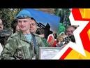 рядовой ВДВ Денис ГРУЗДЕВ - Мы родом из спецназа