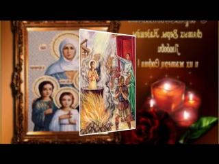 Святым мученицам Вере, Надежде Любови и матери их Софии - Валерий Малышев