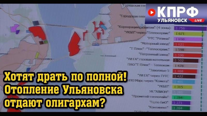 Хотят драть по полной Отопление Ульяновска отдают олигархам