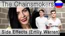 The Chainsmokers - Side Effects ft. Emily Warren на русском (russian cover)