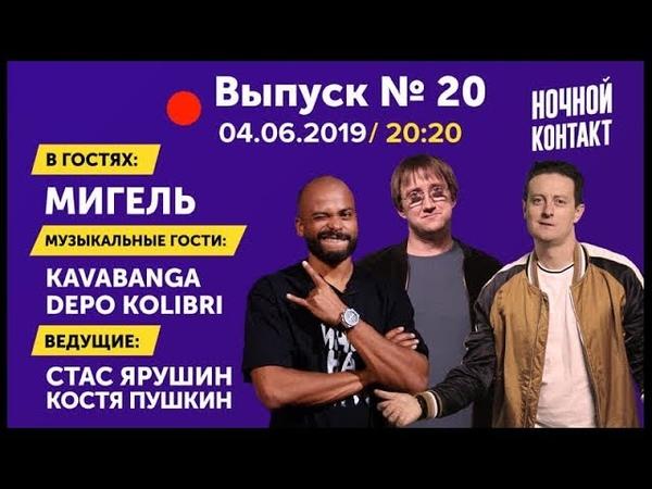 Шоу Ночной Контакт сезон 3 выпуск 20 (в гостях Мигель) НочнойКонтакт