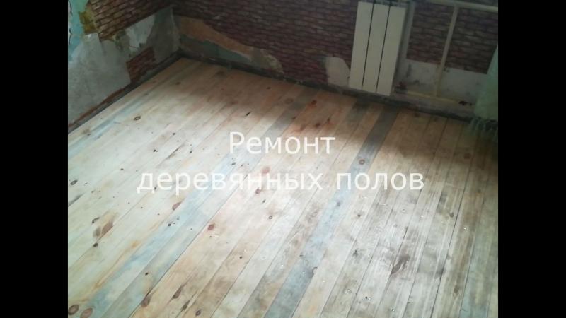 Ремонт деревянных полов РемСтройХолдинг 89247135005