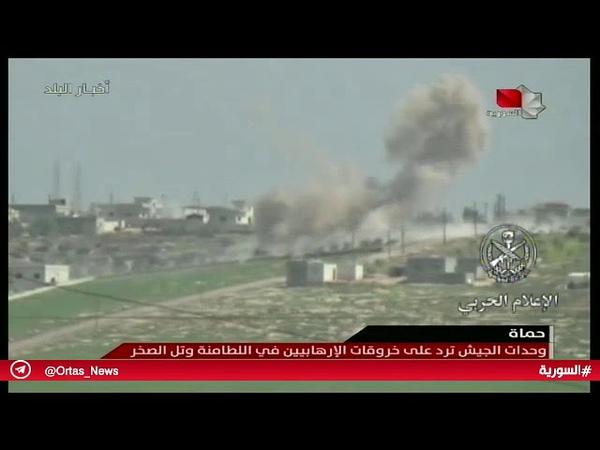 Провинция Хама САА реагирует на вылазки террористов в Латамине и Тель Сахре