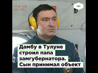 Дамбу для защиты Тулуна строил отец вице-губернатора Иркутской области | ROMB