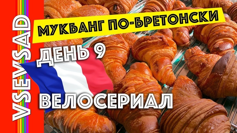 МУКБАНГ ПО БРЕТОНСКИ вкусная выпечка и французский бургер ВЕЛОСЕРИАЛ Франция Бретань День 9