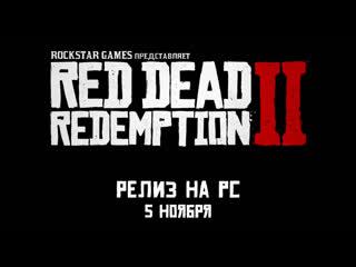 Red Dead Redemption 2  улучшенная версия для ПК
