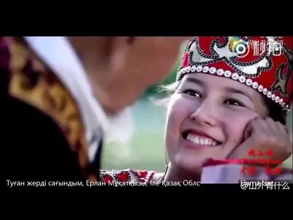 Туған жерді сағындым Ерлан Мұқатқызы Terme Терме Қытай қазақтары Қытай Қазақтарының әндері Іле