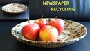 Newspaper Craft || Fruit Basket || Best out of waste || Newspaper recycling ||Iris Craft Corner 50