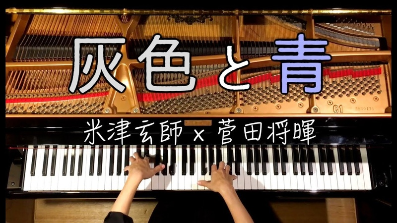 ピアノ/灰色と青(+菅田将暉)/米津玄師/弾いてみた/Piano/CANACANA