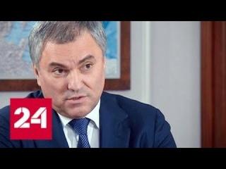 Вячеслав Володин: мы подходим к каждому закону индивидуально - Россия 24