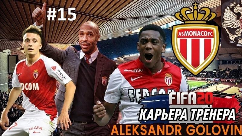 Прохождение FIFA 20 карьера Тренера за клуб Монако - Часть 15 1/16 Финала Лиги Европы
