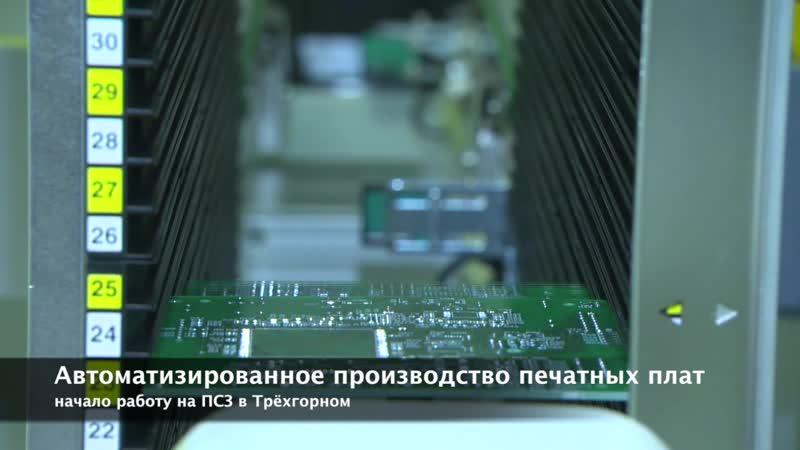 Линия печатных плат (ПСЗ)