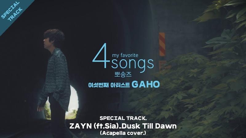 [4songs_뽀송즈] (Special Track) ZAYN_Dusk Till Dawn ft. Sia(Acapella cover.) by 가호(Gaho)