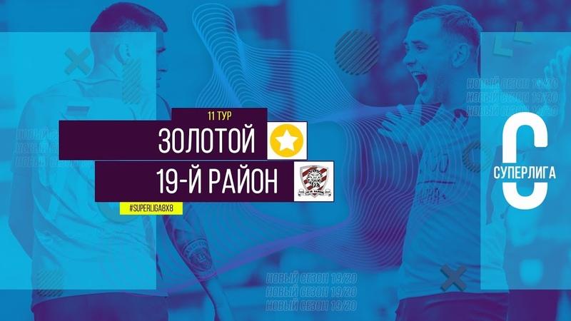 Общегородской турнир OLE в формате 8х8. XIII сезон. Золотой - 19-й Район
