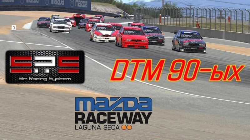 SRS DTM 90`s Laguna Seca