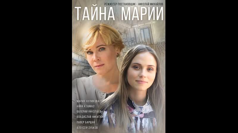 Тaйнa Мapuu 1 8 серия из 8 2019 HD 720