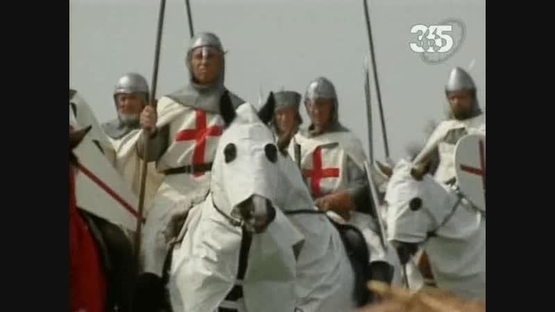 Крестовые походы BBC 1995