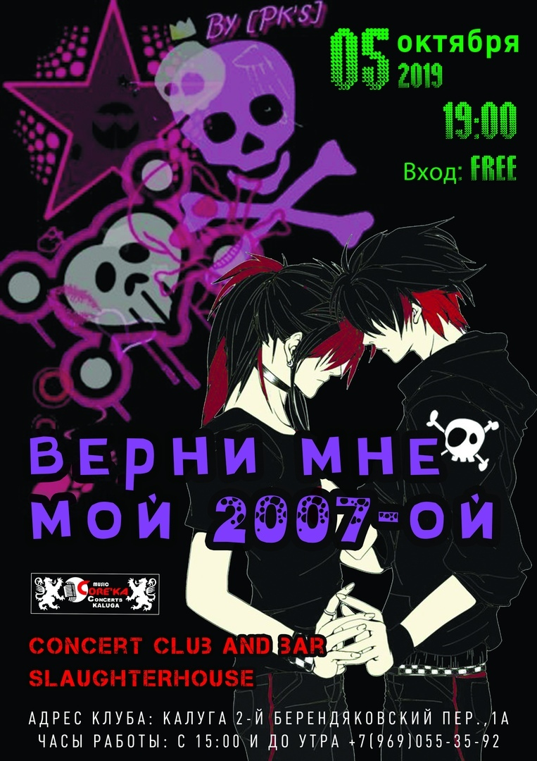 Афиша Калуга dance party-мой 2007!!!/05.10.19/SlaughterHouse