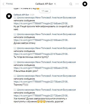 Диалог с чат-ботом ВКонтакте