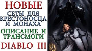Diablo 3: Новые сеты и их описание 19 сезона патча