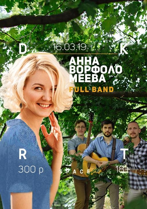 Афиша Нижний Новгород Анна Ворфоломеева Презентация альбома DKRT