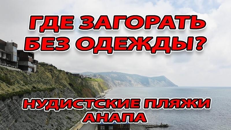 АНАПА ПЛЯЖИ ДЛЯ НУДИСТОВ ОТ ЮРИНОЙ ГОРЫ ДО 40 ЛЕТ ПОБЕДЫ