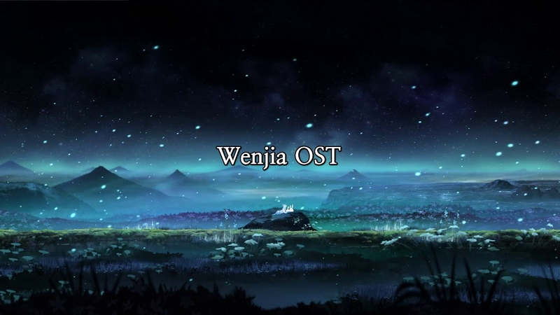 Wenjia OST Calm mysterious