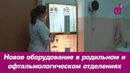 Новое оборудование в родильном и офтальмологическом отделениях