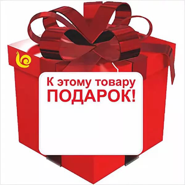 картинка акция подарок постепенно