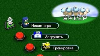 Овцы - Sheep - прохождение - часть 1 - Ферма-полигон