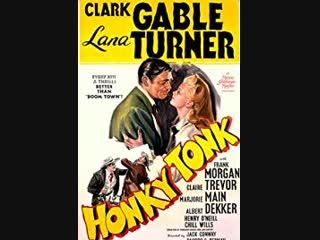 Honky Tonk (1941)  Clark Gable, Lana Turner, Frank Morgan