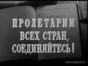 Страница великой жизни. Карл Маркс. 1958.