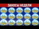 ЗАНОСЫ НЕДЕЛИ.ТОП 5.Большие выигрыши в онлайн казино.70 выпуск