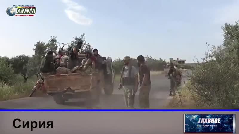 Сирийская армия заняла Хан-Шейхун.Итоги Недели
