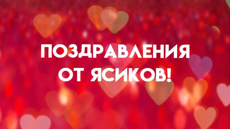 С днём рождения, Яся! (Ясе 11 лет, Поздравления от Ясиков, 14.08.2019)