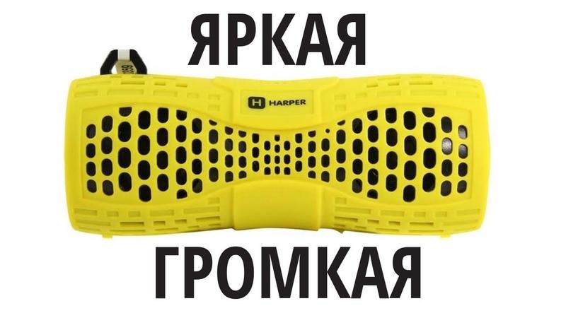 Harper PS-045 - яркая и громкая Bluetooth - колонка