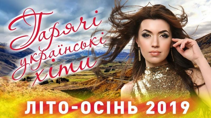 Українські пісні 2019 Українська музика 2019 Українські хіти літо осінь 2019
