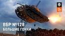 ВБР №128 - Большие гонки [World of Tanks]