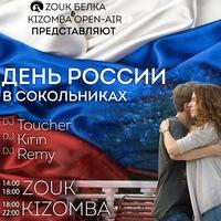 Zouk День России