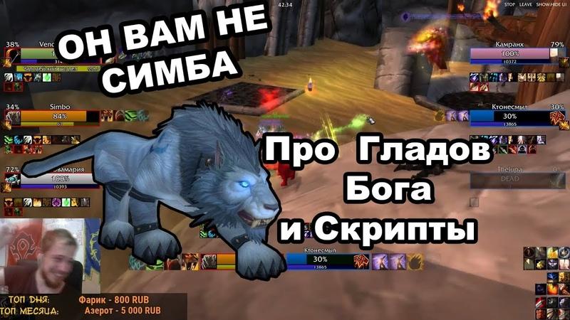 SIMBO ЛУЧШИЙ В МИРЕ ФЕРАЛ 3 3 5 ИНТЕРВЬЮ Ft Vendet
