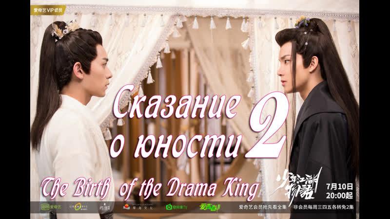 FSG KAST 2 24 Сказание о юности The Birth of the Drama King