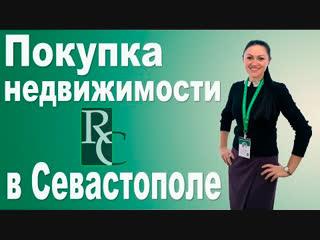 """Бесплатный вебинар """"Как купить квартиру и переехать жить в Севастополь""""."""