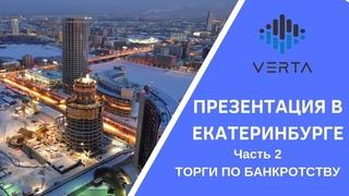 Верта - Конференция в Екатеринбурге / Часть 2 / Торги по банкротству  Verta