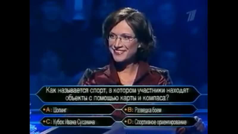 «Кто хочет стать миллионером» («Первый канал», 23.12.2002). Фрагмент.