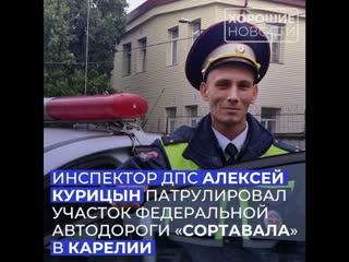 Добрая история про то, как инспектор ДПС спас лучших друзей человека