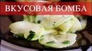 Это сметут со стола Гениально простой и вкусный рецепт как быстро замариновать кабачки