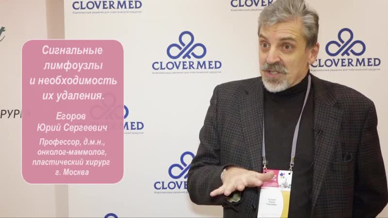Юрий Егоров о лимфоузлах при лечении рака груди