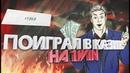 ПОИГРАЛ В КАЗИНО НА 1WIN, ИЗИ БАБКИ?